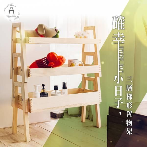 確幸小日子三層梯形置物架 抽屜櫃,收納櫃,木櫃,衣物收納,置物櫃