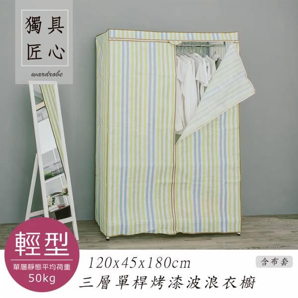 輕型 120x45x180公分 三層單桿衣櫥 (含布套) 電鍍/黑/白 三款可選