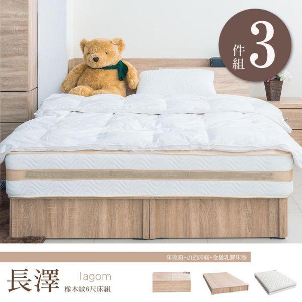 長澤 橡木紋6尺雙人三件組II 床頭箱 加強床底 金楹乳膠床墊 床組,床墊,床架,家具,dayneeds