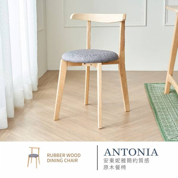 安東妮雅簡約質感原木餐椅/休閒椅 原木桌,餐桌,餐椅,餐桌椅組,原木傢俱,客廳,有扶手,有椅背,dayneeds
