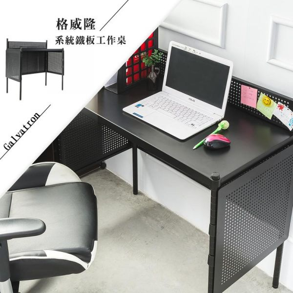 格威隆烤漆黑系統鐵板工作桌 工作桌,電腦桌,書桌,辦公桌