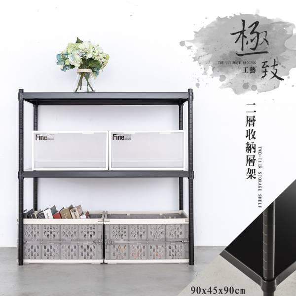 極致工藝 90x45x90公分 二層烤漆鐵板架 兩色可選