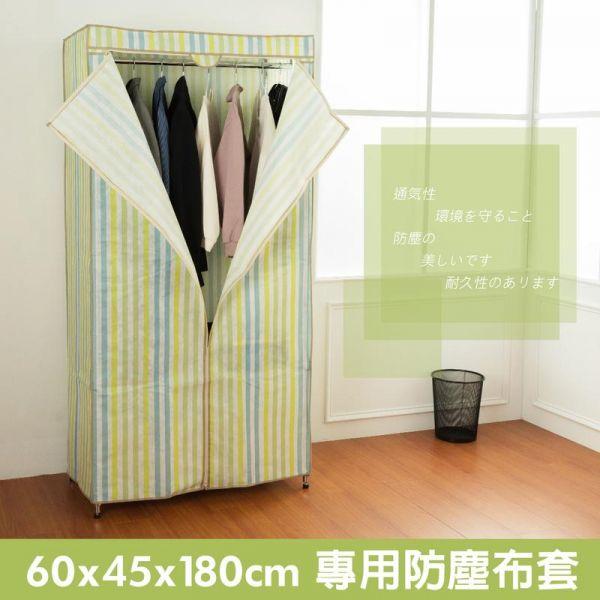 【配件類】60x45x180cm 專用防塵布套-直條紋 布套,衣櫥,層架,配件,收納架,置物架,鐵力士架,dayneeds