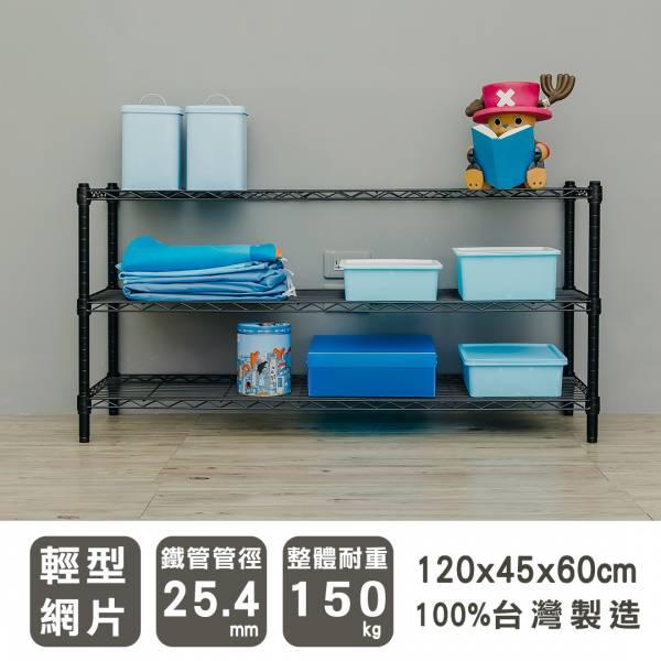 輕型 120x45x60公分 三層烤漆波浪架 兩色可選 輕型,層架,鐵架,收納架,鐵力士架,展示架,書架,雜物架,置物架,dayneeds