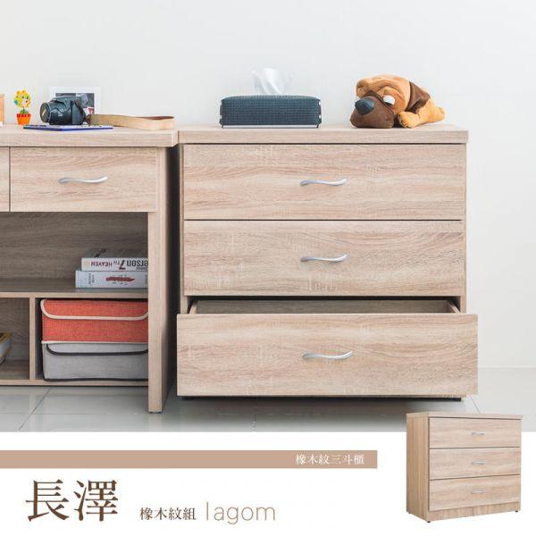 長澤 橡木紋三斗櫃 儲藏櫃,收納櫃,木櫃,櫃子,儲物櫃,置物櫃,dayneeds