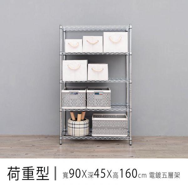 荷重型 90x45x160公分 五層電鍍鐵架 層架,收納架,置物架,鐵力士架,dayneeds