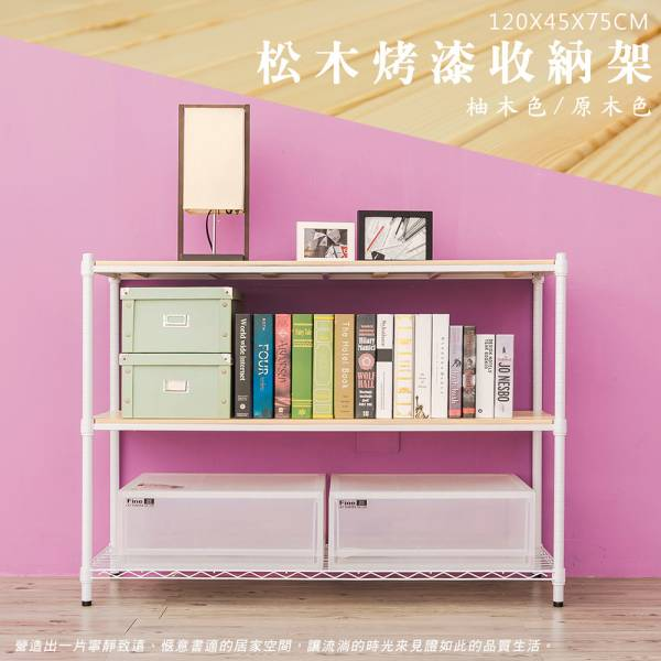 松木 120x45x75公分 三層烤漆收納架 兩色可選 層架,收納架,置物架,鐵力士架,dayneeds