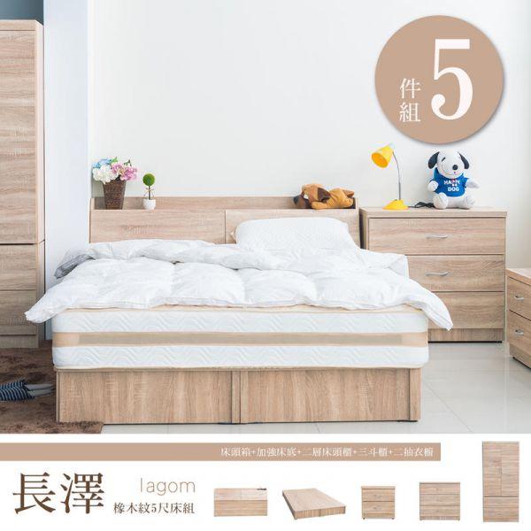 長澤 橡木紋5尺雙人五件組I 床頭箱 加強床底 床頭櫃 衣櫥 三斗櫃 床組,床墊,床架,家具,dayneeds