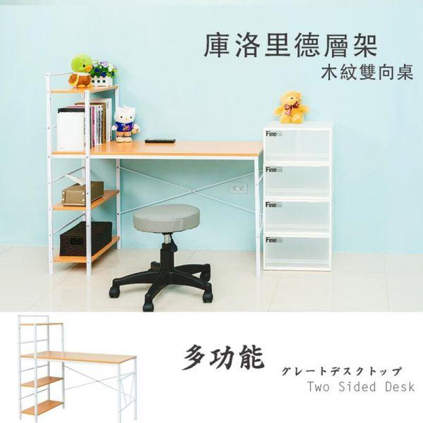 庫洛里德層架木紋雙向桌 工作桌,電腦桌,書桌,辦公桌
