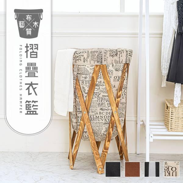 布藝木質折疊衣籃 四款可選 洗衣籃,髒衣籃,衣物籃,收納籃