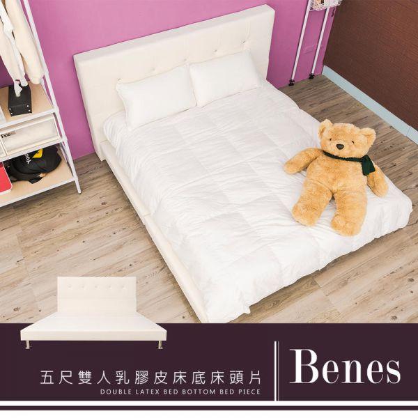 貝妮斯 MIT 乳膠皮 5尺雙人床底床頭片組 (送保潔墊) 床組,床墊,床架,家具,dayneeds