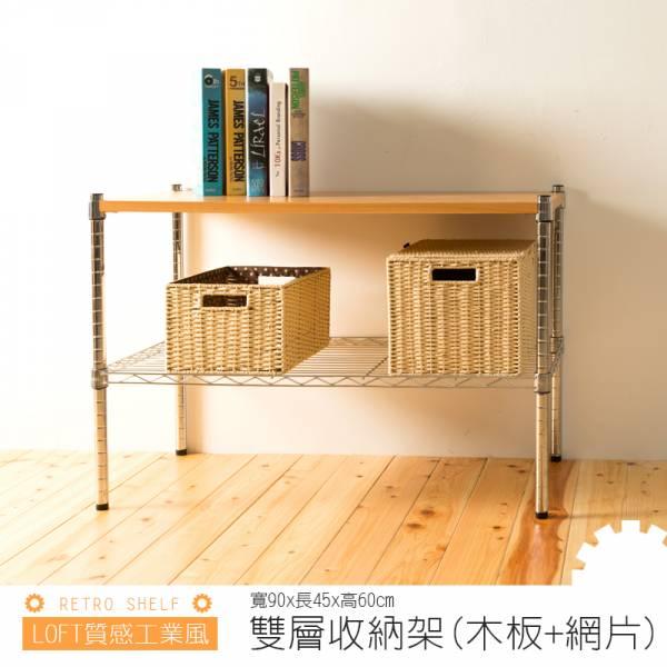 質感工業風 90x45x60公分 雙層(木板+網片) 層架,收納架,置物架,鐵力士架,dayneeds