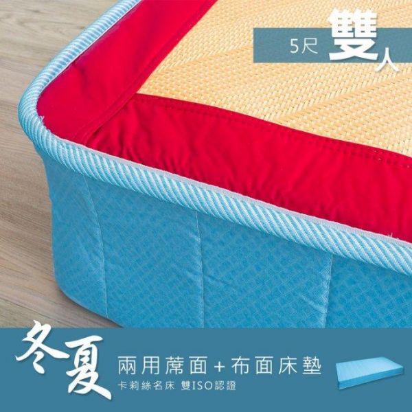 Kailisi卡莉絲名床 5尺雙人冬夏兩用 蓆面+布面連結式床墊(送保潔墊) 床組,床墊,床架,家具,dayneeds
