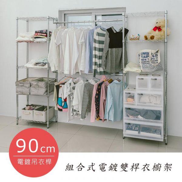 輕型 210x30x180公分 組合式雙桿衣櫥架 三色可選 層架,鐵架,收納架,鐵力士架,百變層架,衣架,衣櫥,衣服收納,dayneeds