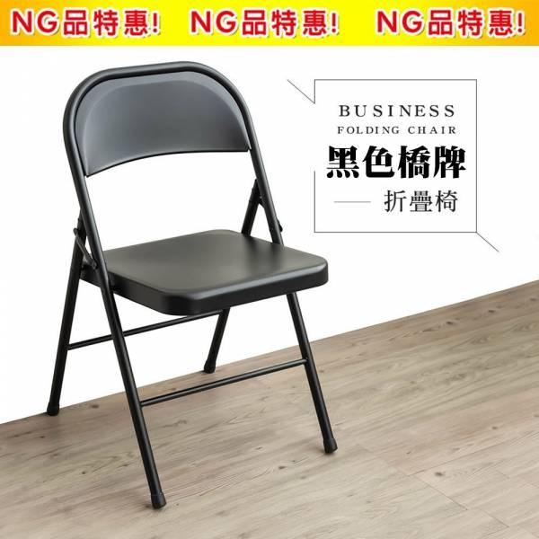 NG品│黑色橋牌折疊椅 出清品,展示品,瑕疵品,特價品