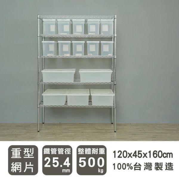 荷重型 120x45x160公分 五層電鍍波浪架 重型,層架,鐵架,收納架,鐵力士架,展示架,書架,雜物架,貨物架,倉庫架,置物架,dayneeds