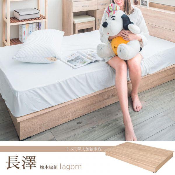 長澤 橡木紋3.5尺單人加強床底 床組,床墊,床架,家具,dayneeds