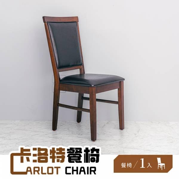 卡洛特餐椅 原木桌,餐桌,餐椅,餐桌椅組,原木傢俱,客廳,有扶手,有椅背,dayneeds