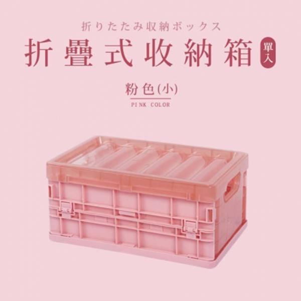 折疊收納箱(小) - 1入 摺疊箱,折疊箱,整理箱,置物箱,塑膠箱,雜物收納,衣物收納,dayneeds
