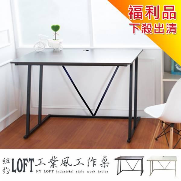 福利品│紐約LOFT工業風120x60cm工作桌 限自取 工作桌,電腦桌,書桌,辦公桌