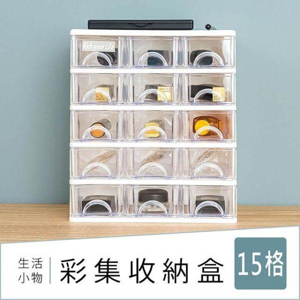 彩集15格收納盒 飾品盒,彩妝盒,化妝箱,珠寶盒,分類盒,零件盒,首飾盒,桌面整理,抽屜盒