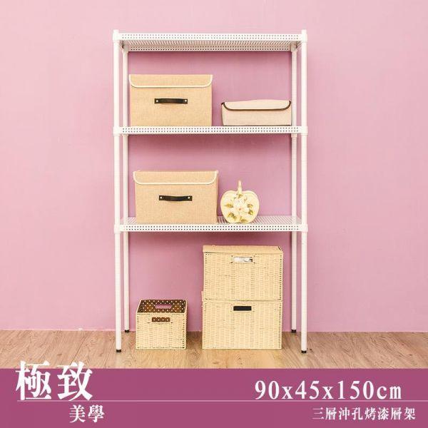沖孔 90x45x150公分 三層烤漆架 兩色可選 極致美學,鐵架,層架,鐵板架,電器架,倉儲架,收納架,置物架