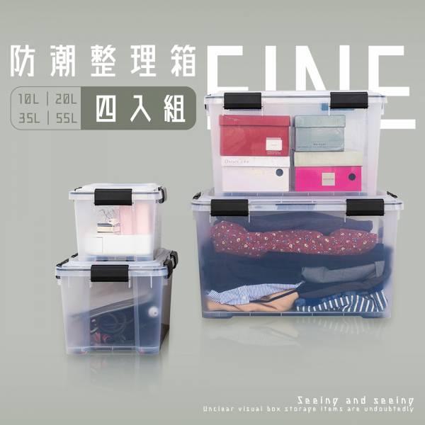 防潮整理箱組合 - 四入組 整理箱,置物箱,塑膠箱,雜物收納,衣物收納,dayneeds
