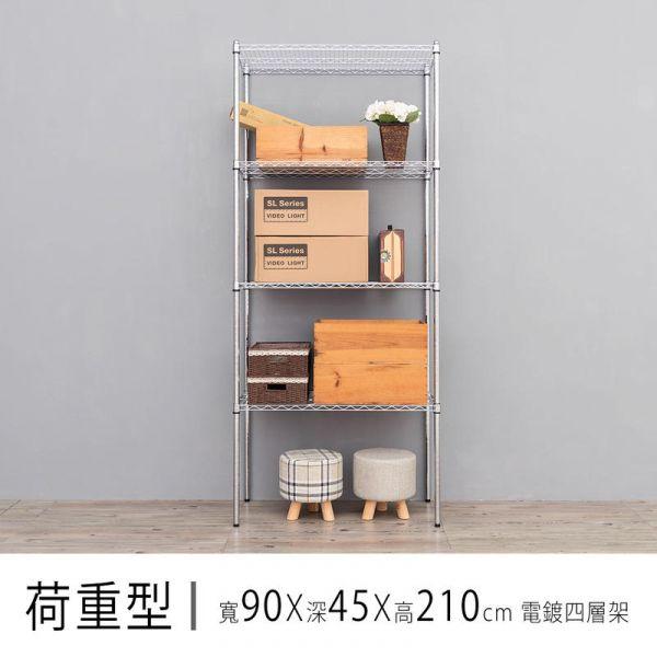 荷重型 90x45x210公分 四層電鍍鐵架 層架,收納架,置物架,鐵力士架,dayneeds