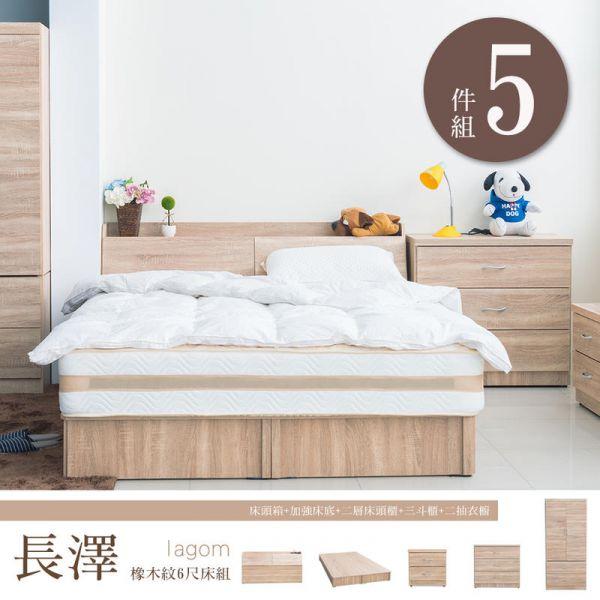 長澤 橡木紋6尺雙人五件組I 床頭箱 加強床底 床頭櫃 衣櫥 三斗櫃 床組,床墊,床架,家具,dayneeds