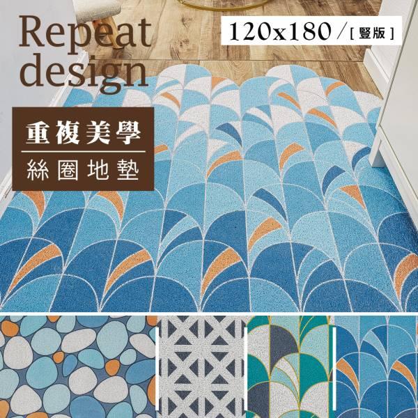 120x180cm 重複美學系列絲圈地墊 四款可選 客廳,臥室,止滑,拼裝地板,地毯,腳踏墊,遊戲墊,涼蓆