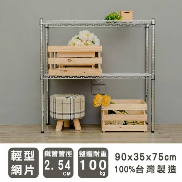 輕型 90x35x75公分 二層電鍍波浪架 輕型,層架,鐵架,收納架,鐵力士架,展示架,書架,雜物架,置物架,dayneeds