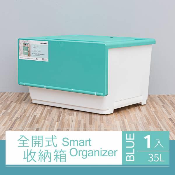 全開式收納箱 1入 兩色可選 衣物收納,塑膠箱,置物箱