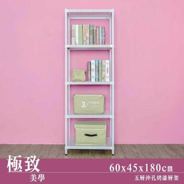 沖孔 60x45x180公分 五層烤漆架 兩色可選