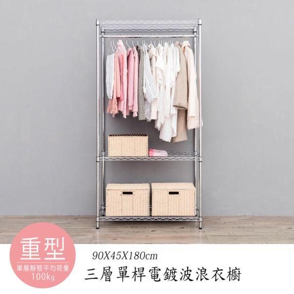 荷重型 90x45x180公分 三層單桿衣櫥  電鍍/黑/白 三款可選