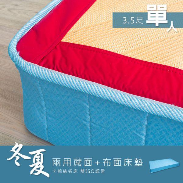 Kailisi卡莉絲名床 3.5尺單人冬夏兩用 蓆面+布面連結式床墊(送保潔墊) 床組,床墊,床架,家具,dayneeds