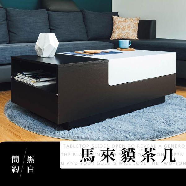 馬來貘茶几 咖啡桌,沙發桌,客廳桌,邊桌,置物桌