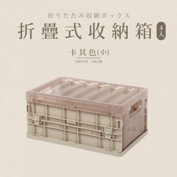 折疊收納箱(小) - 4入 摺疊箱,折疊箱,整理箱,置物箱,塑膠箱,雜物收納,衣物收納,dayneeds
