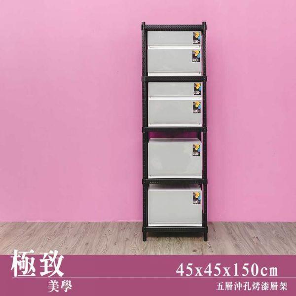 沖孔 45x45x150公分 五層烤漆架 二色可選
