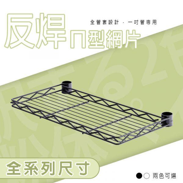 【配件類】ㄇ型烤漆反焊系列網片(附夾片) 兩色可選 網片,層架,配件,收納架,置物架,鐵力士架,dayneeds