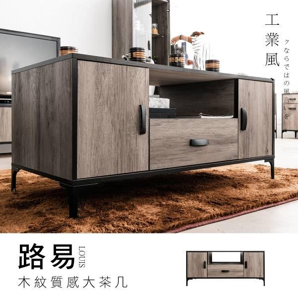 路易 工業風木紋質感大茶几 咖啡桌,沙發桌,客廳桌,邊桌,置物桌,dayneeds