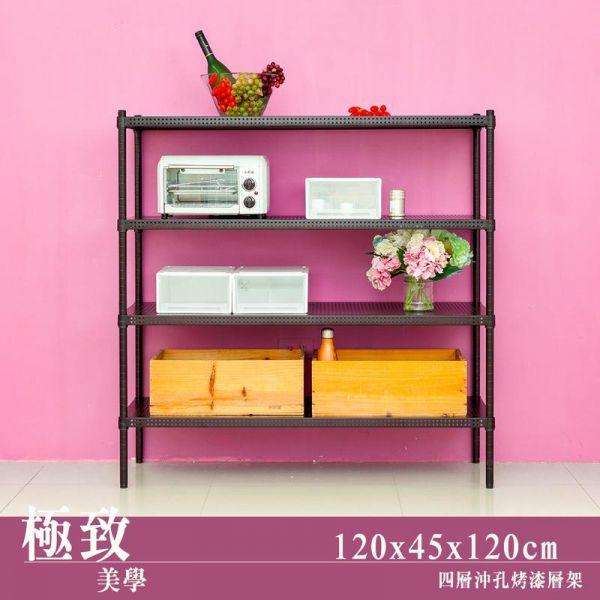 沖孔 120x45x120公分 四層烤漆架 兩色可選 極致美學,鐵架,層架,鐵板架,電器架,倉儲架,收納架,置物架