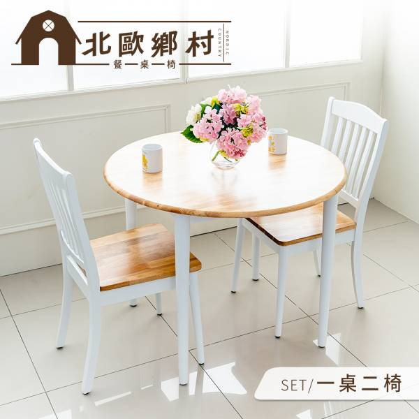 北歐鄉村餐桌椅(一桌二椅) 原木桌,餐桌,餐椅,餐桌椅組,原木傢俱,客廳,有扶手,有椅背,dayneeds