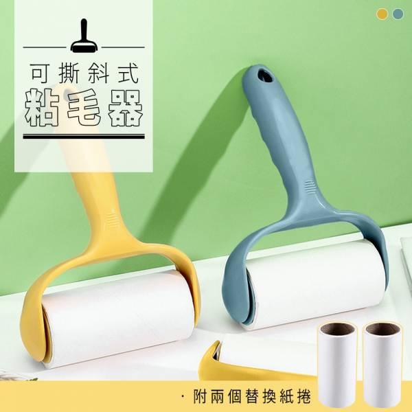 可撕斜式粘毛器(附贈二個替換紙捲) 兩色可選 黏毛器,可撕式,滾筒,衣服清潔,黏塵紙,滾毛器,dayneeds