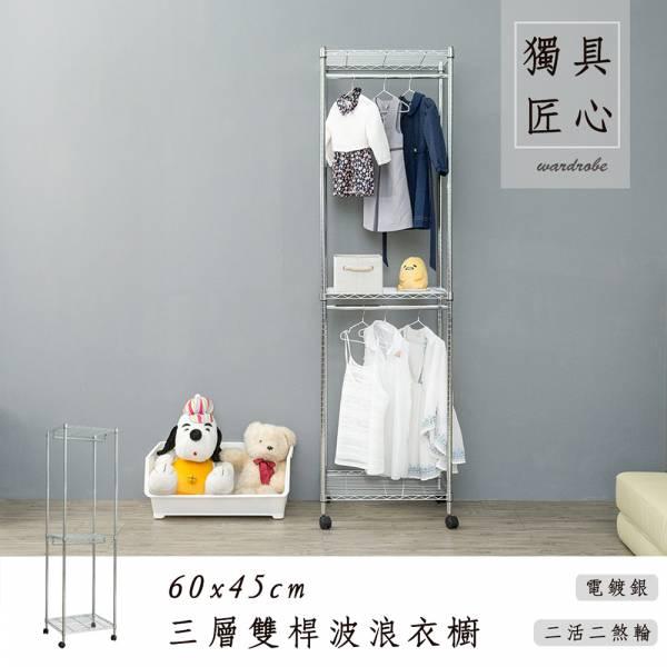 輕型 60x45x210公分 三層雙桿衣櫥 (附輪) 電鍍/黑/白 三款可選