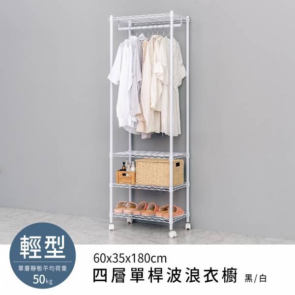 輕型 60x35x180公分 四層單桿波浪衣櫥 兩色可選(附輪) 層架,鐵架,收納架,鐵力士架,百變層架,衣架,衣櫥,衣服收納,dayneeds