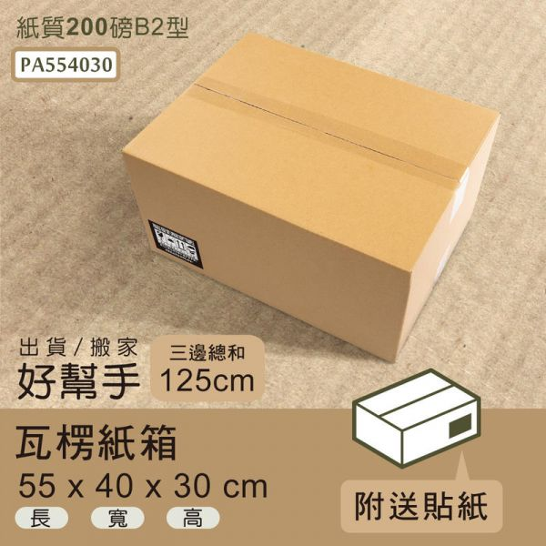 瓦楞紙箱55x40x30cm(箱20入) 紙箱,搬家箱,包裝箱,出貨箱.收納箱,dayneeds