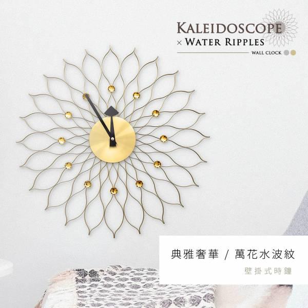 幾何造型[萬花水波紋]壁掛式時鐘 兩色可選 掛鐘,數字鐘,壁鐘,時鐘,客廳掛鐘,擺飾,dayneeds