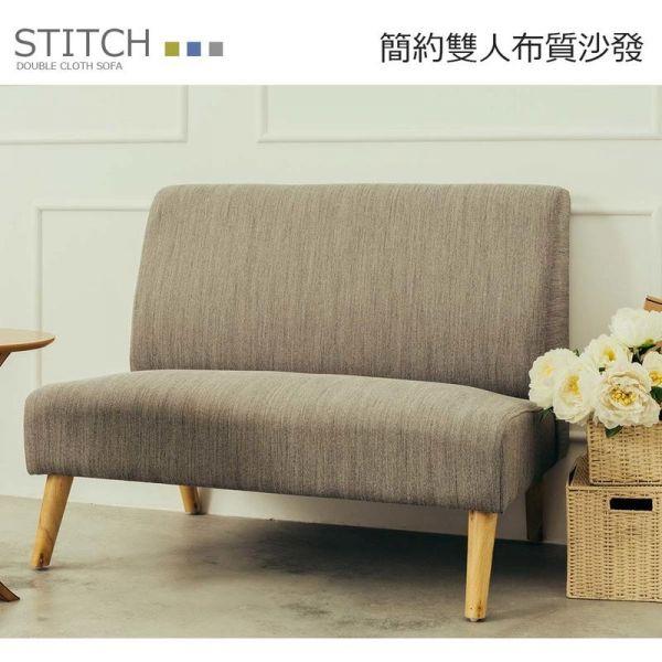 Stitch 雙人無扶手布質沙發 三色可選