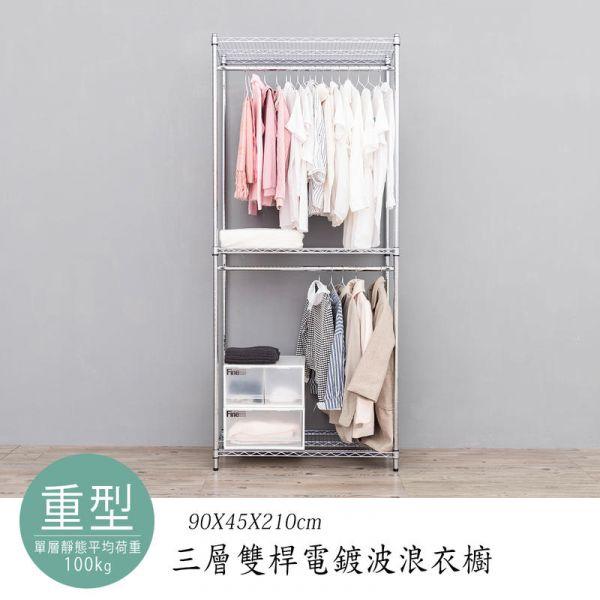 荷重型 90x45x210公分 三層雙桿衣櫥  電鍍/黑/白 三款可選