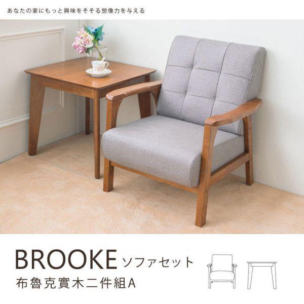 布魯克 實木沙發茶几二件組A 實木沙發組,傢俱組,茶几,客廳桌,客廳椅,沙發椅,dayneeds